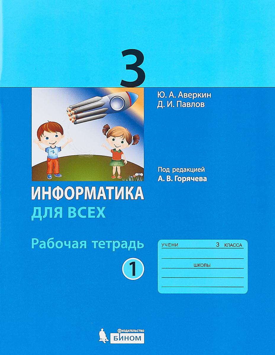 Ю. А. Аверкин, Д. И. Павлова Информатика. 3 класс. Рабочая тетрадь. В 2 частях. Часть 1