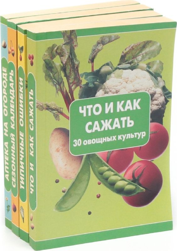 """""""В помощь огороднику"""" (комплект из 4 книг)"""
