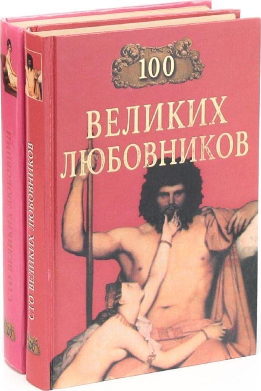 100 великих любовников. 100 великих любовниц (комплект из 2 книг)