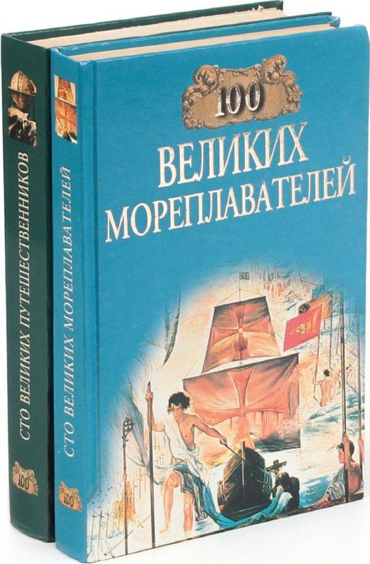 100 великих мореплавателей. 100 великих путешественников (комплект из 2 книг) 0x0