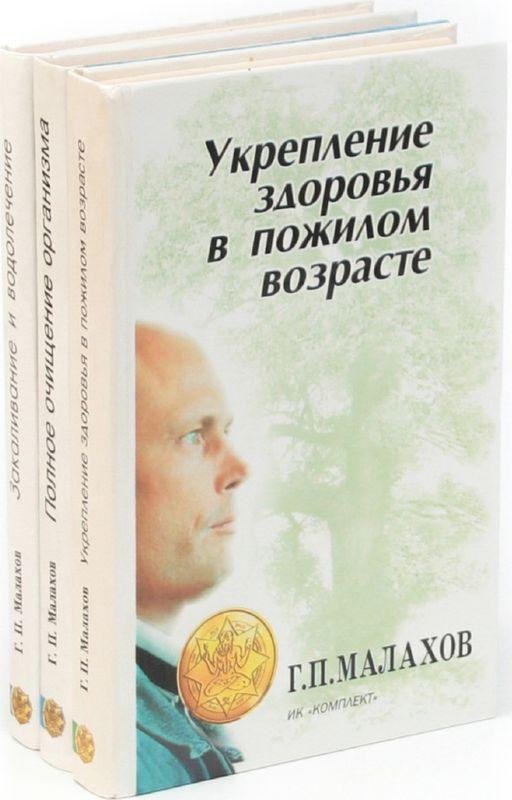 Г. П. Малахов Г. П. Малахов. Серия В гармонии с собой (комплект из 3 книг) г п макогоненко радищев и его время