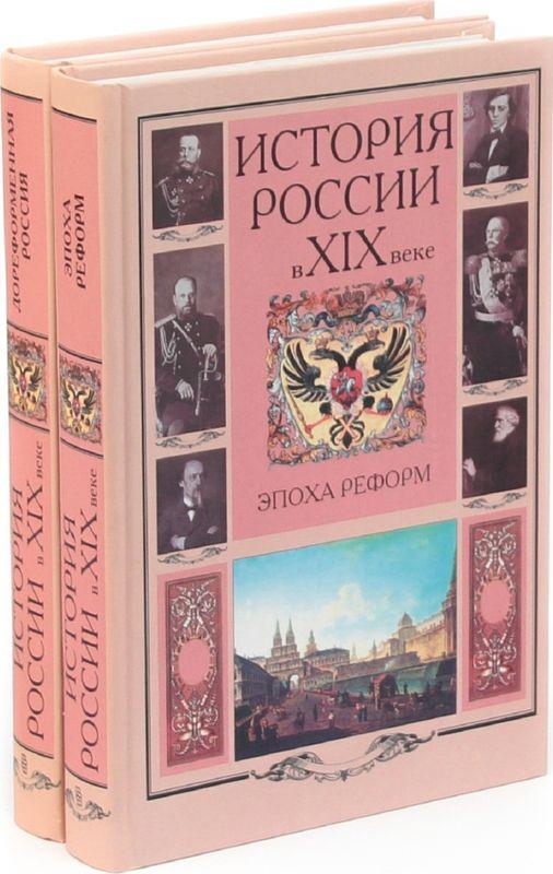 История России в XIX веке (комплект из 2 книг)