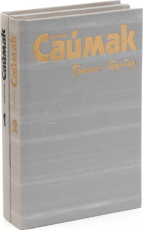 Клиффорд Саймак Клиффорд Саймак (комплект из 2 книг) клиффорд саймак миры клиффорда саймака незнакомцы во вселенной все ловушки земли