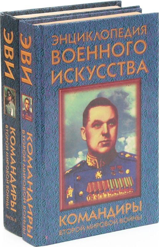 Командиры второй мировой войны (комплект из 2 книг)