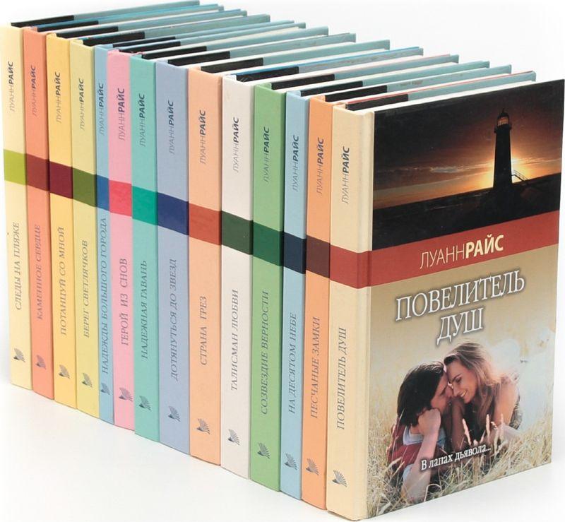 Луанн Райс Луанн Райс (комплект из 14 книг)