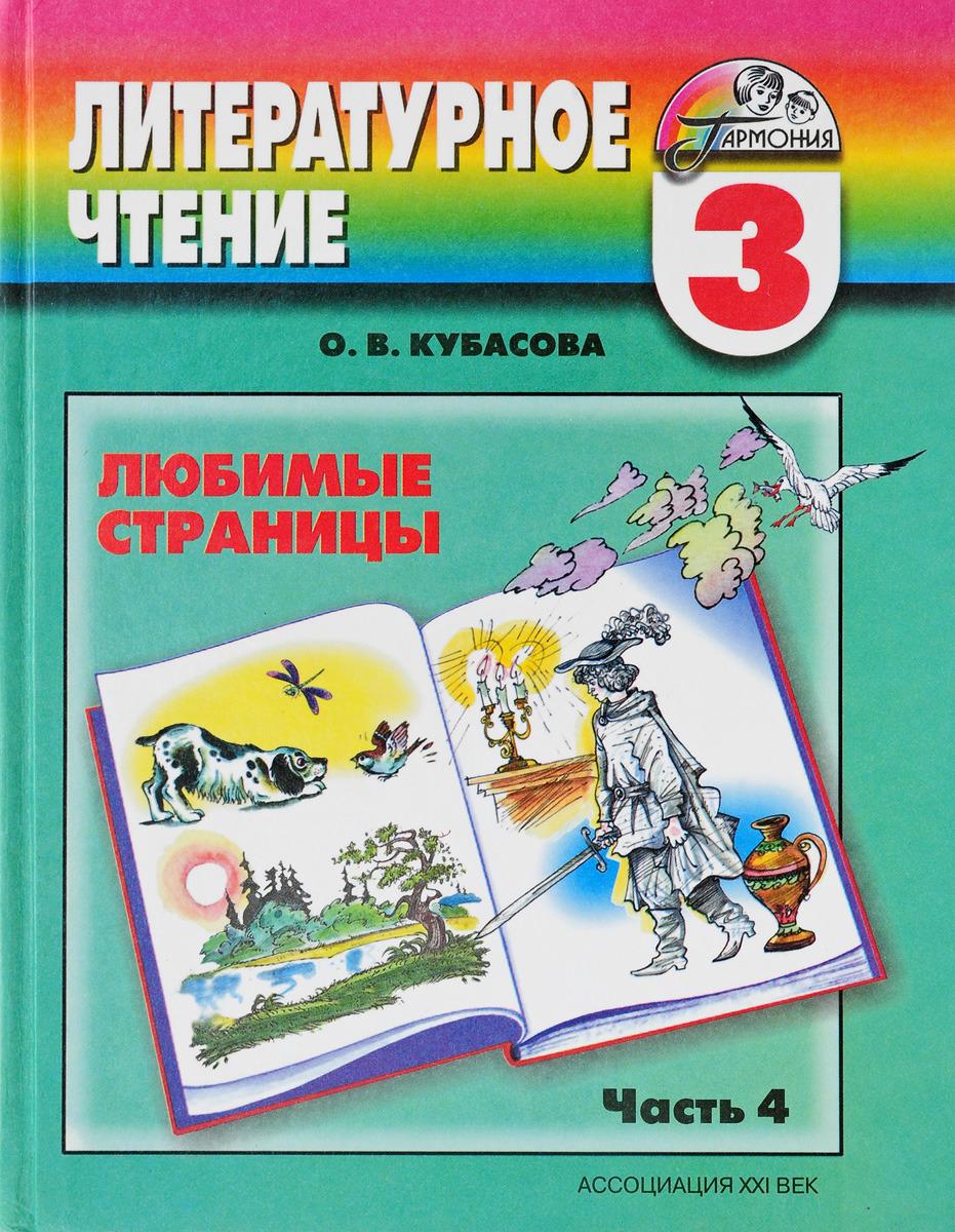 Ольга Кубасова Литературное чтение. Любимые страницы. 3 класс. В 4 частях. Часть 4