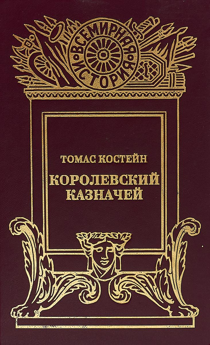 Томас Костейн Королевский казначей
