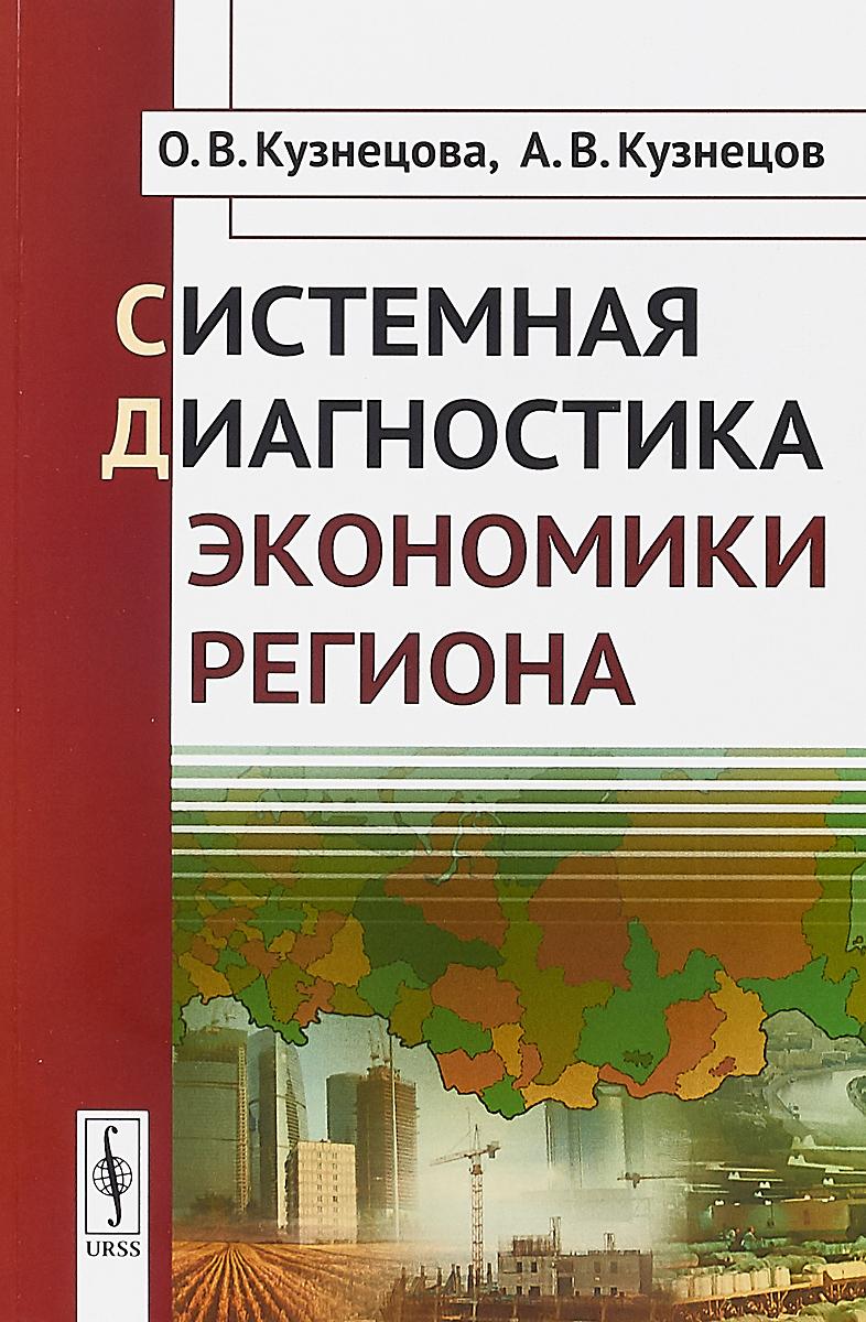 Системная диагностика экономики региона В книге рассматриваются наиболее...