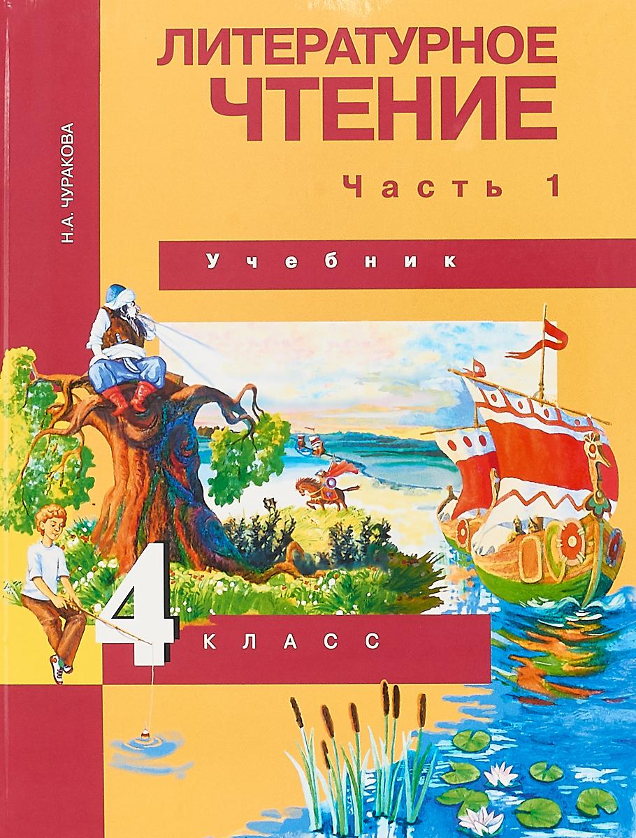 Н. Чуракова Литературное чтение. 4 класс. Учебник. В 2 частях. Часть 1