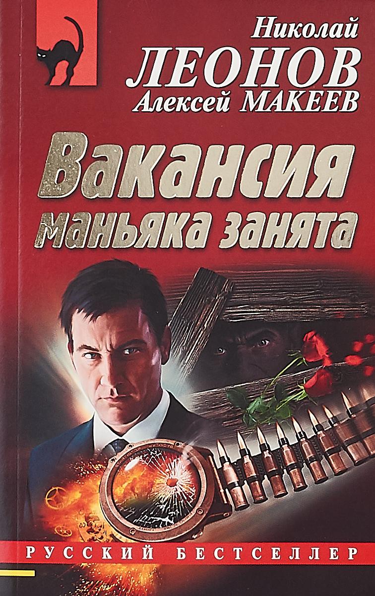 Николай Леонов, Алексей Макеев Вакансия маньяка занята