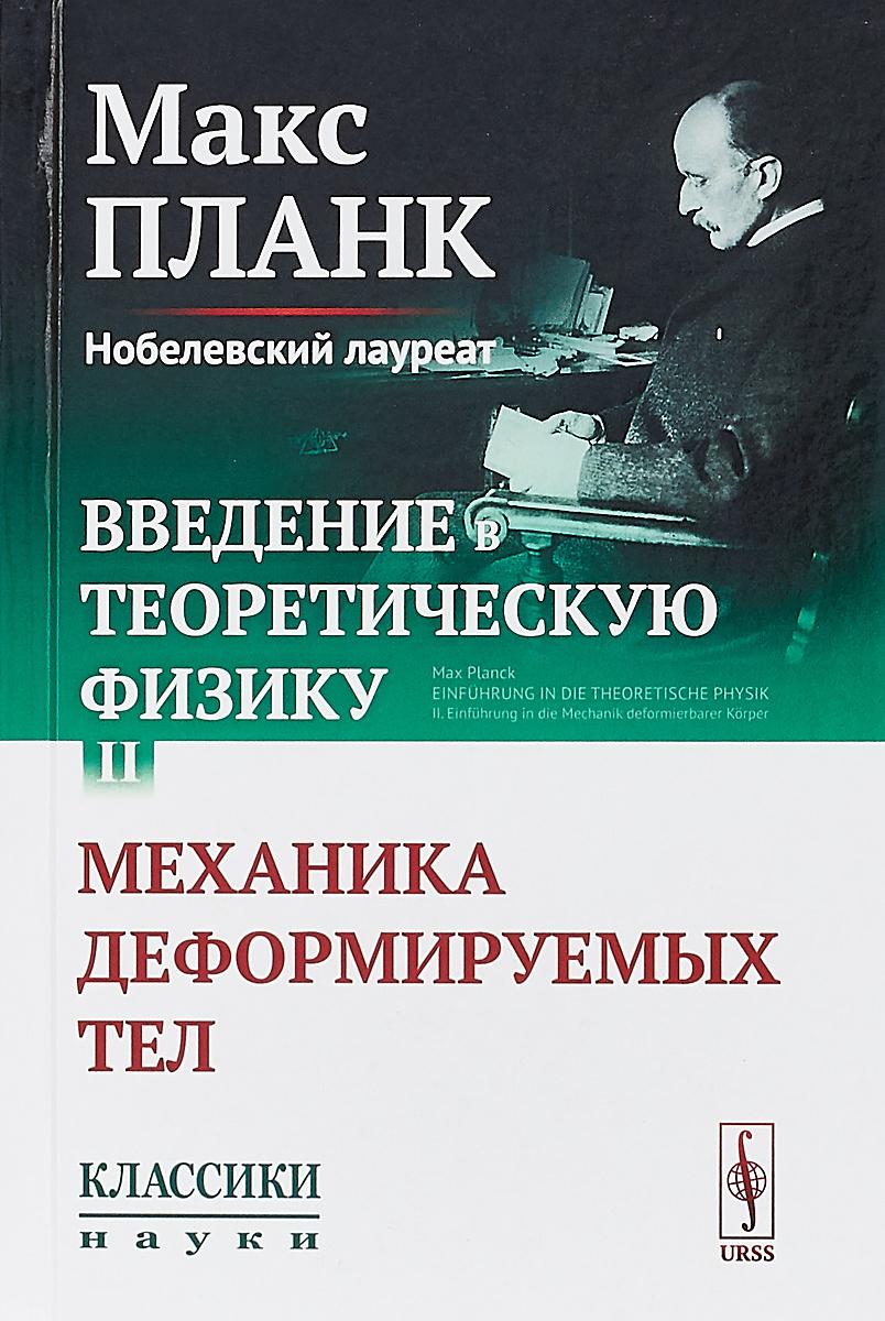 Макс Планк Введение в теоретическую физику. Механика деформируемых тел. Том II