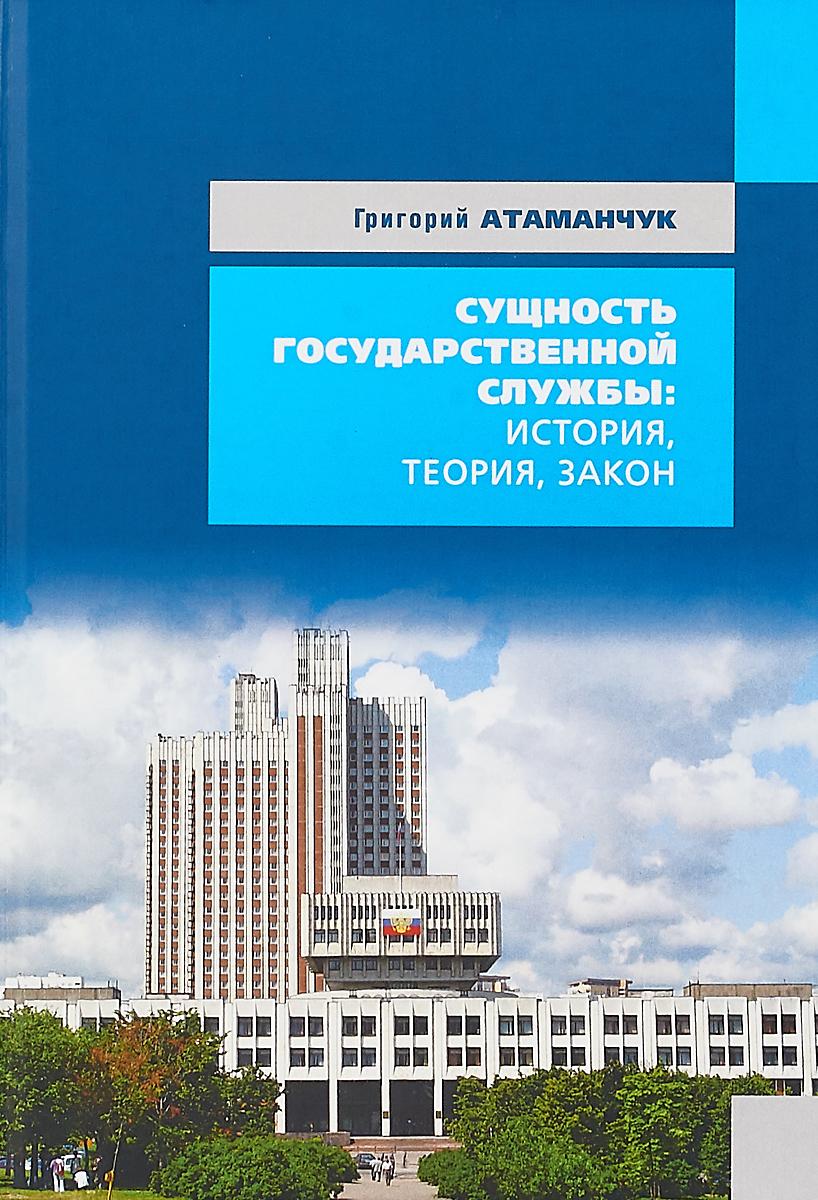 Г. В. Атаманчук Сущность государственной службы: история, теория, закон, практика в 6 книгах. Книга 6