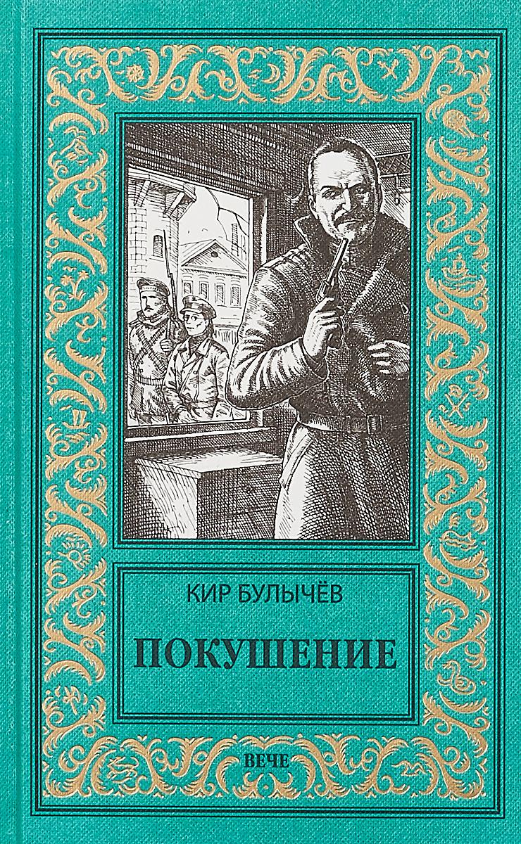 Кир Булычев Покушение кир булычёв возвращение из трапезунда