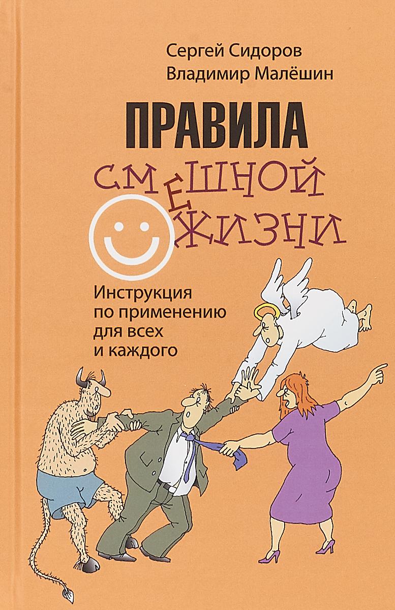 С. Л. Сидоров,В. Г. Малешин. Правила смешной жизни. Инструкция по применению для всех и каждого