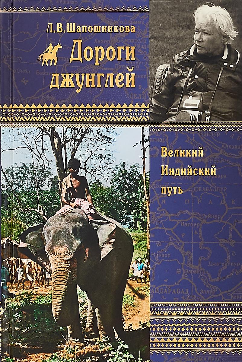 Людмила Шапошникова Дороги джунглей