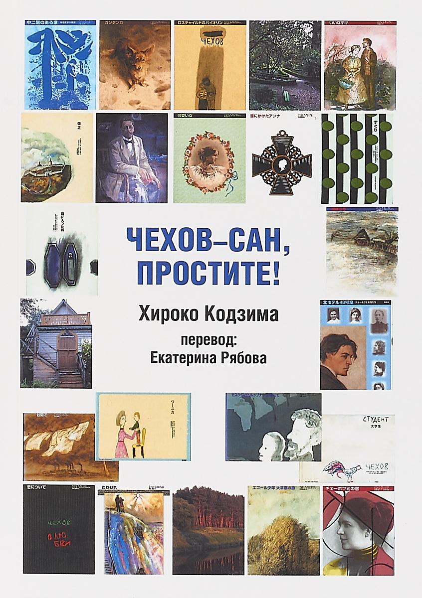 Хироко Кодзима Чехов-сан, простите!