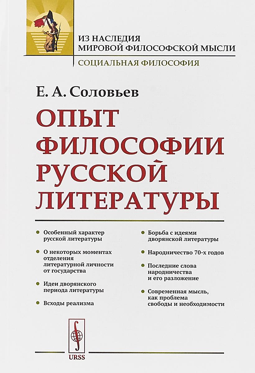 Е. А. Соловьев Опыт философии русской литературы