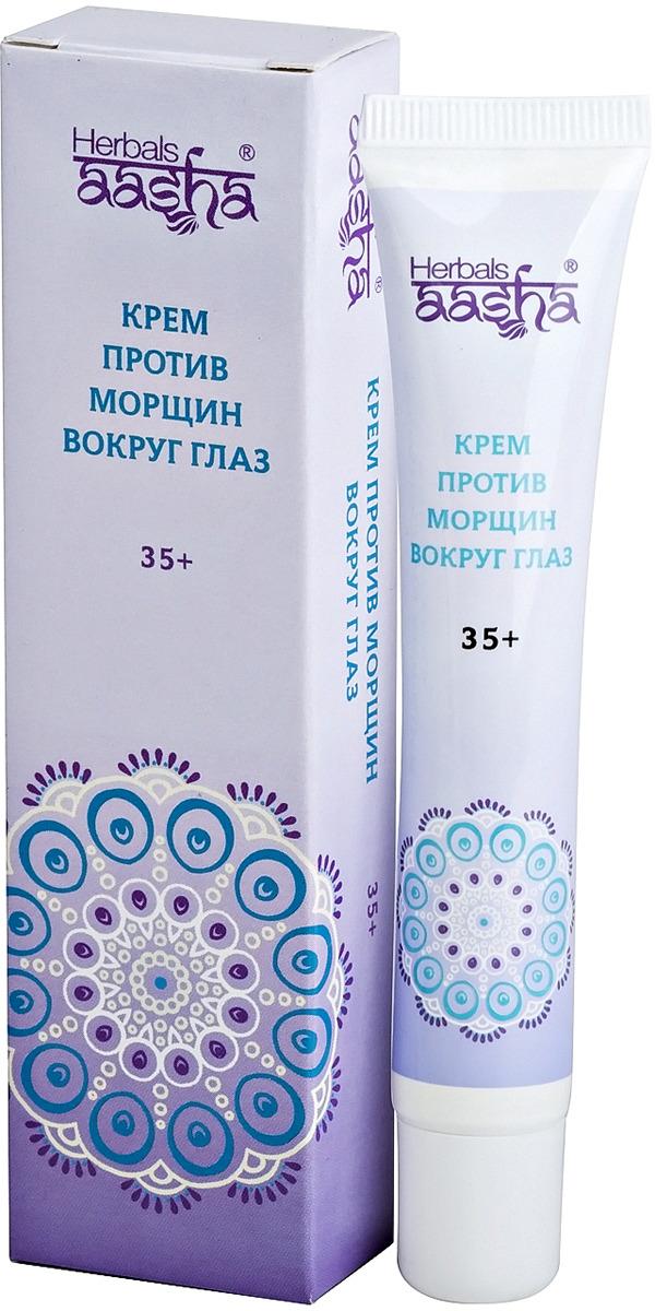 Крем для кожи вокруг глаз Aasha Herbals, против морщин, 15 г недорого