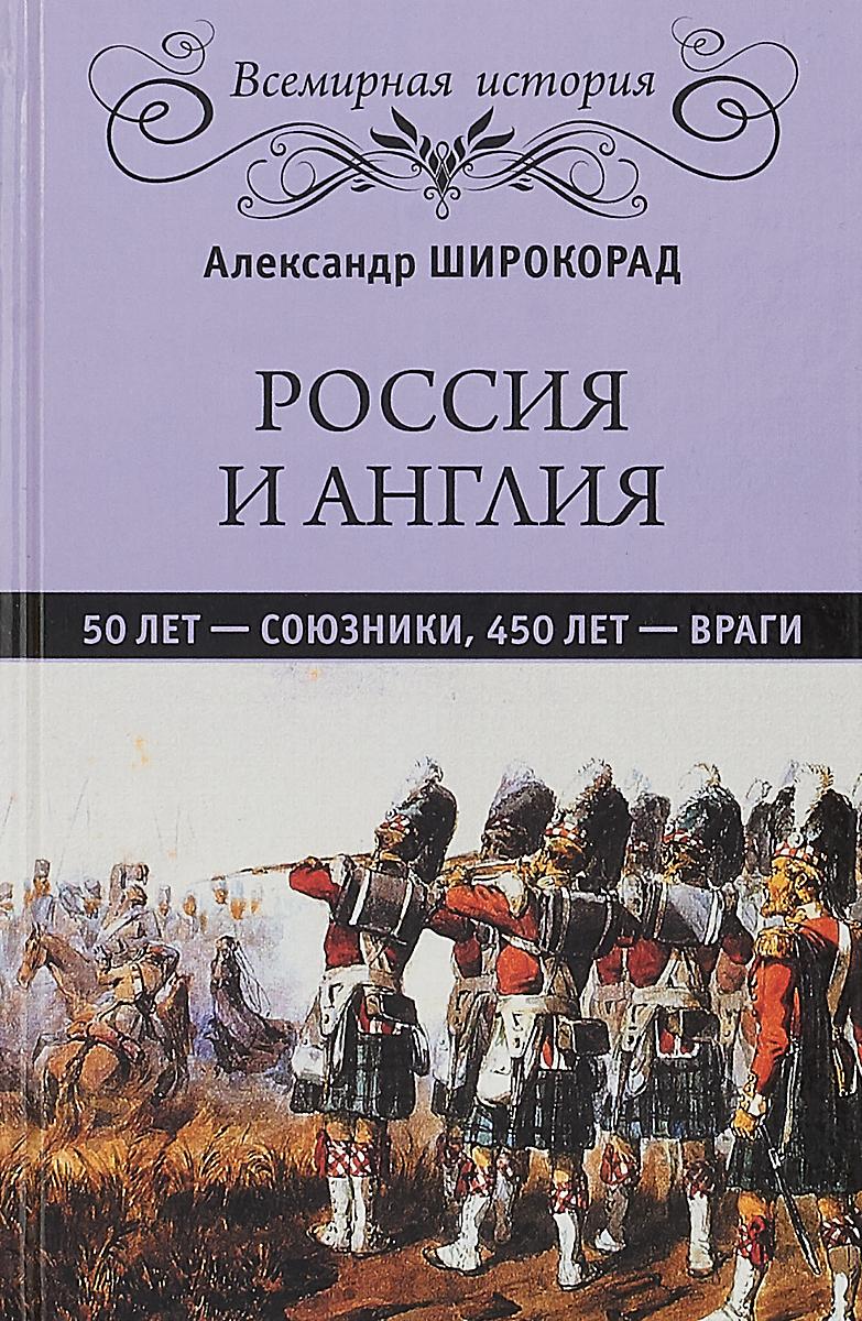 Александр Широкорад Россия и Англия. 50 лет - союзники, 450 лет - враги