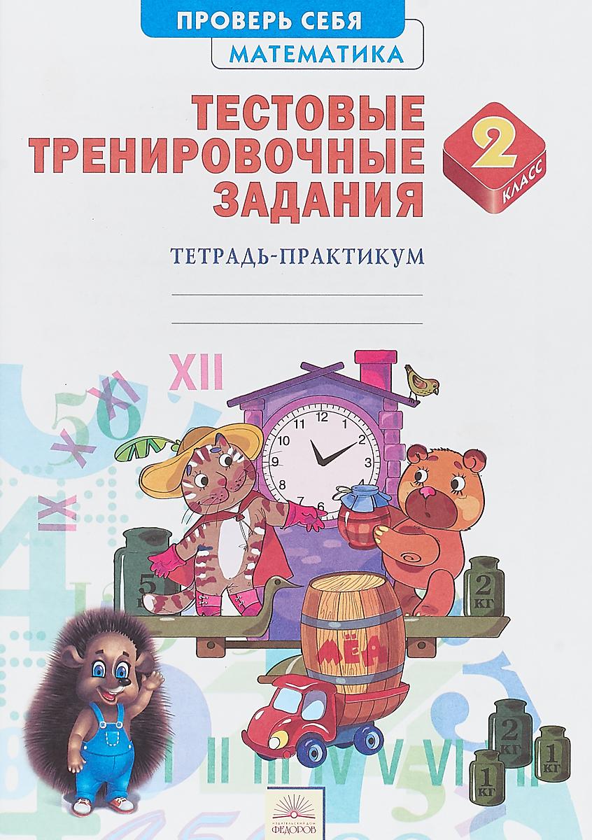 А. Г. Ванцян, А. Г. Ефремова Математика. 2 класс. Тестовые тренировочные задания. Тетрадь-практикум