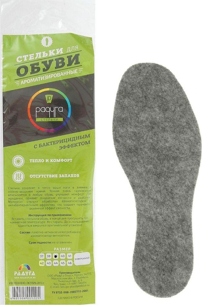 Стельки для обуви Радуга, ароматизированные, цвет: серый. Размер 39 стельки для обуви радуга зимние цвет серый размер 43
