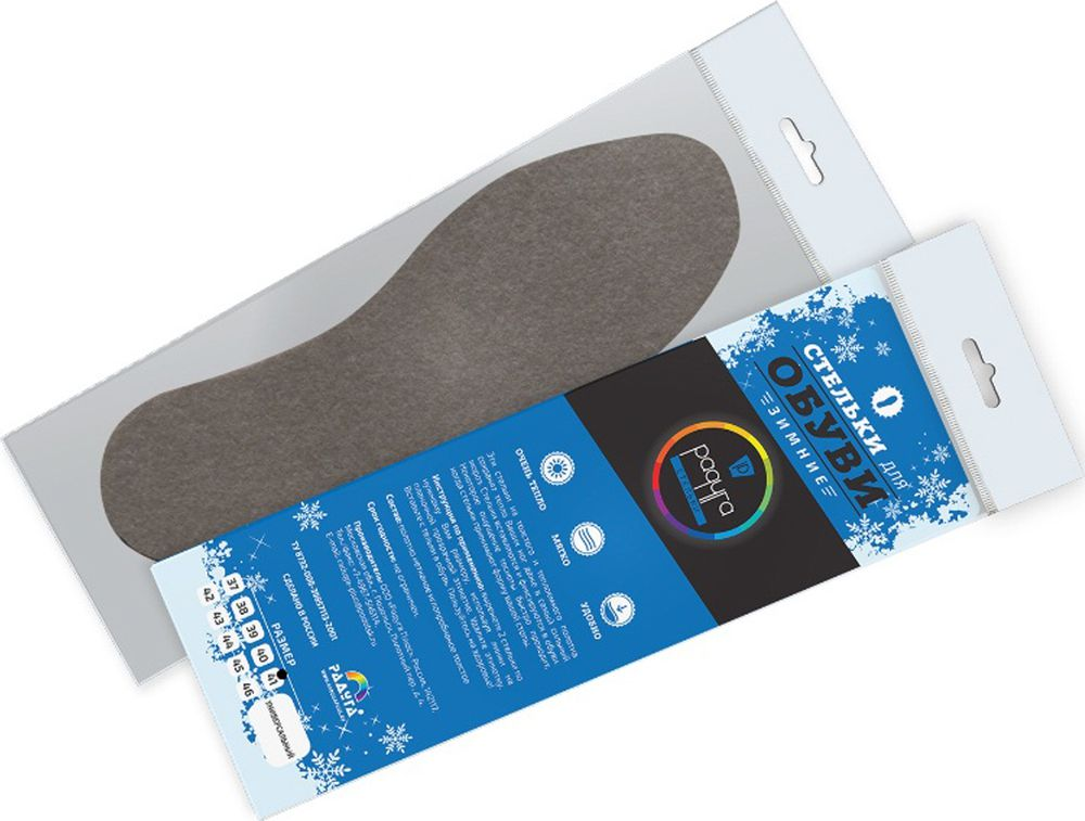 Стельки для обуви Радуга, зимние, цвет: серый. Размер 41