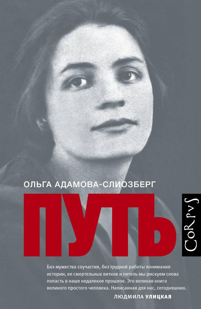 Адамова-Слиозберг Ольга Львовна Путь