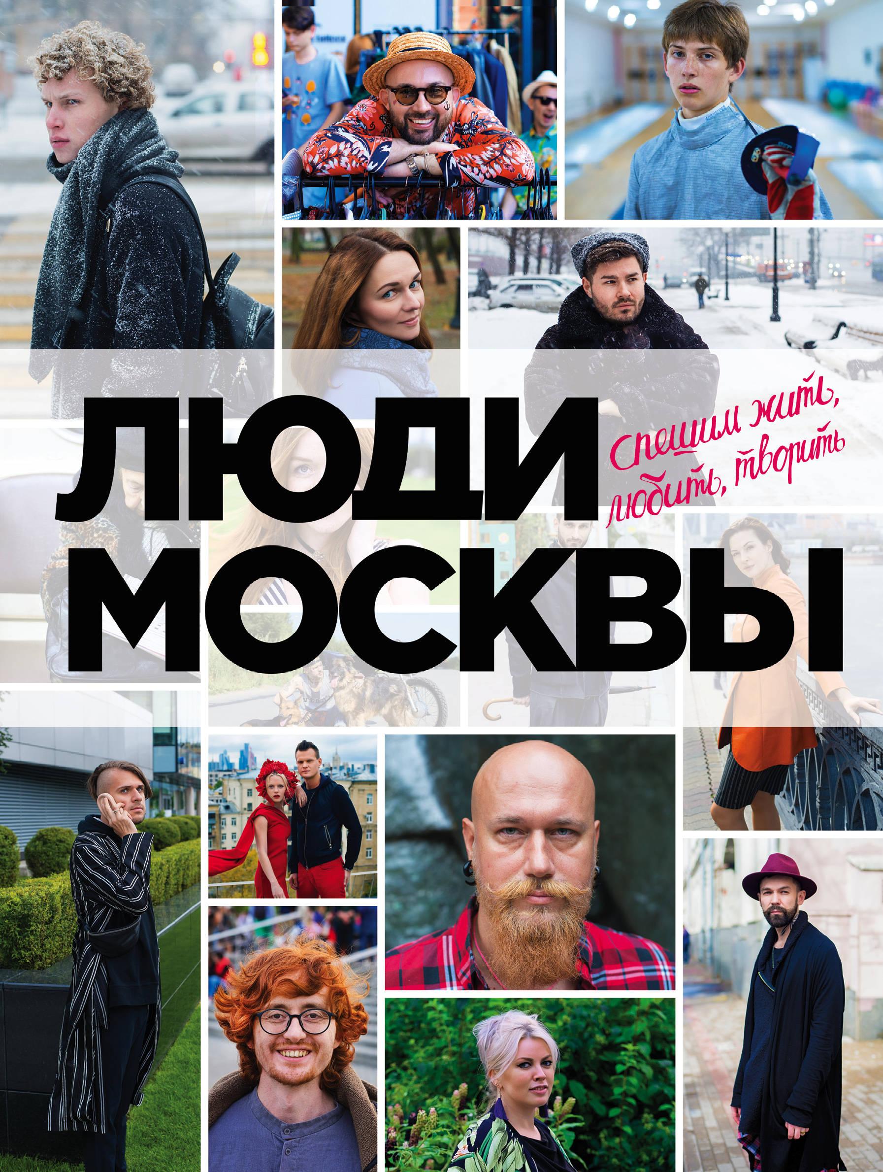 И. И. Панков Люди Москвы. Спешим жить, любить, творить