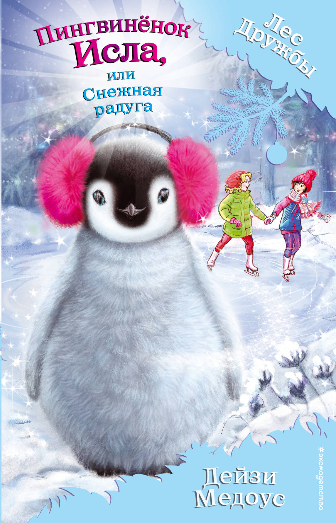 лучшая цена Дейзи Медоус Пингвинёнок Исла, или Снежная радуга