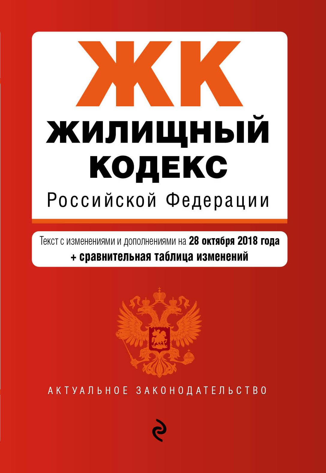 Жилищный кодекс Российской Федерации. Текст с изменениями и дополнениями на 28 октября 2018 г. (+ сравнительная таблица изменений)