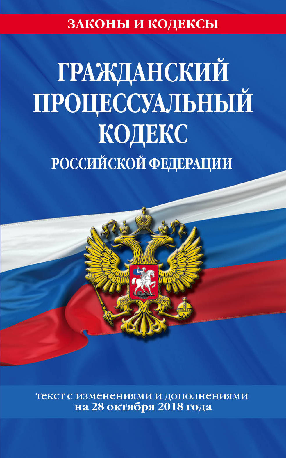 Гражданский процессуальный кодекс Российской Федерации. Текст с изменениями и дополнениями на 28 октября 2018 года