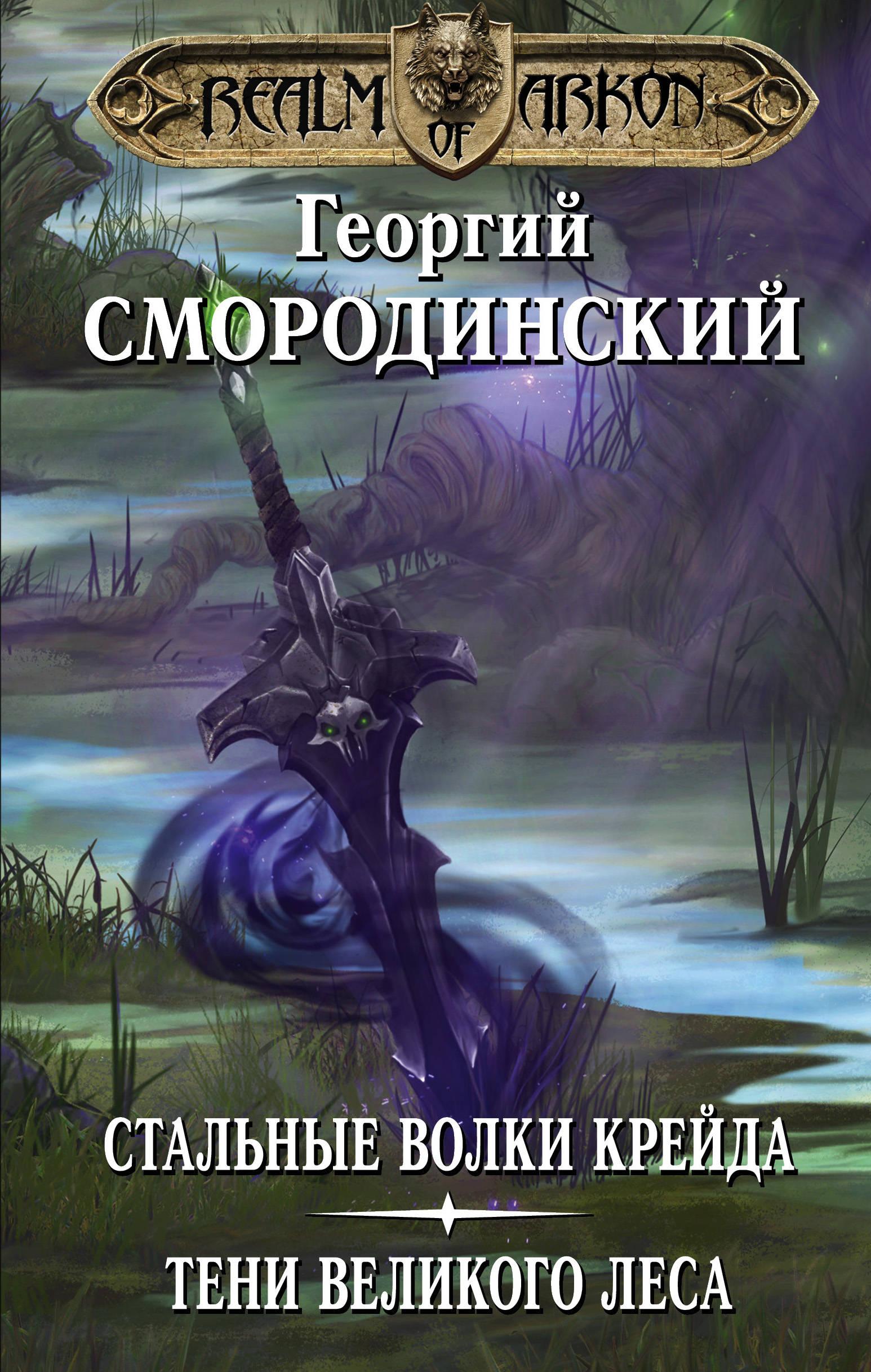 Георгий Смородинский Мир Аркона. Стальные волки Крейда. Тени Великого Леса