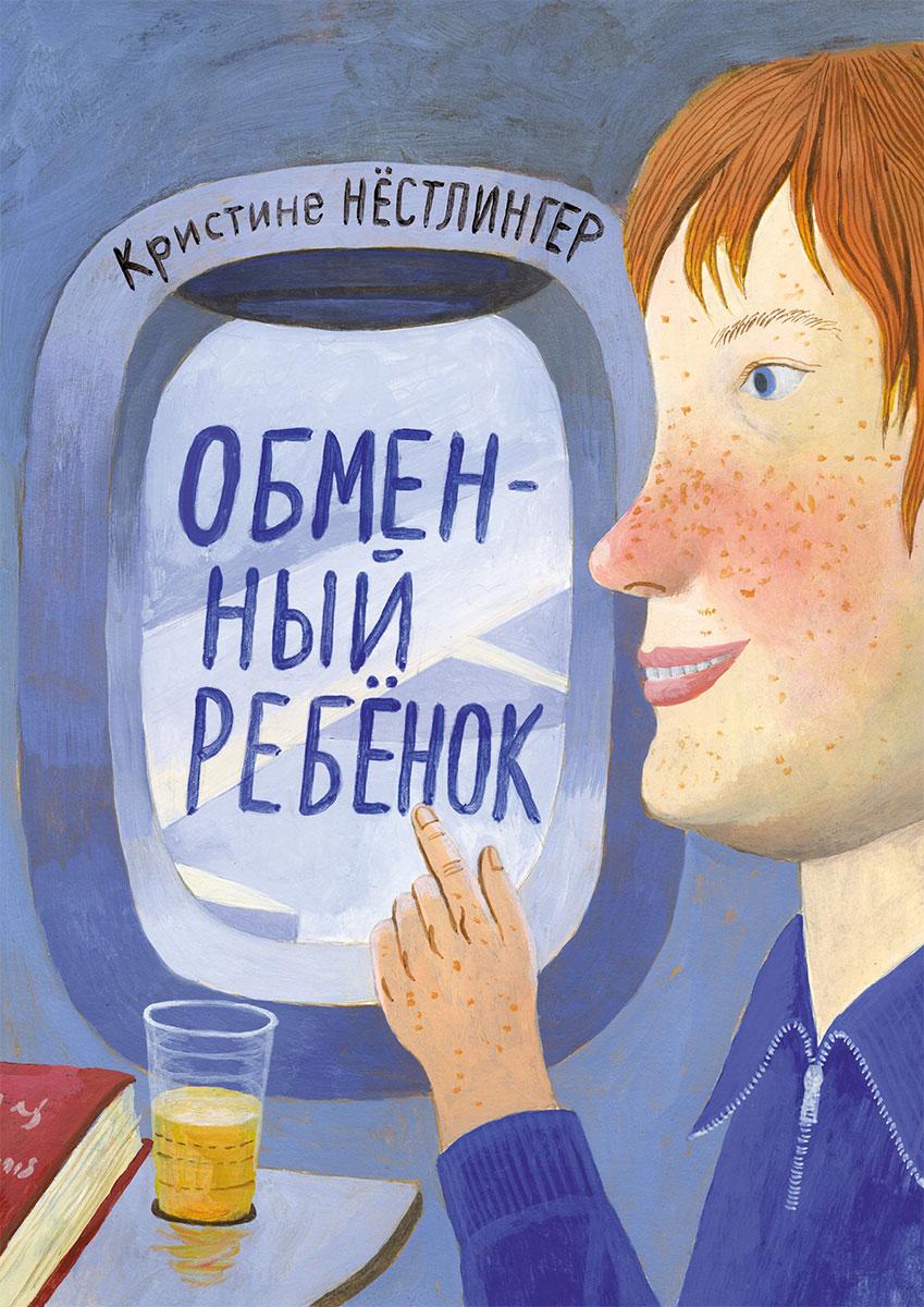 Кристине Нёстлингер Обменный ребёнок