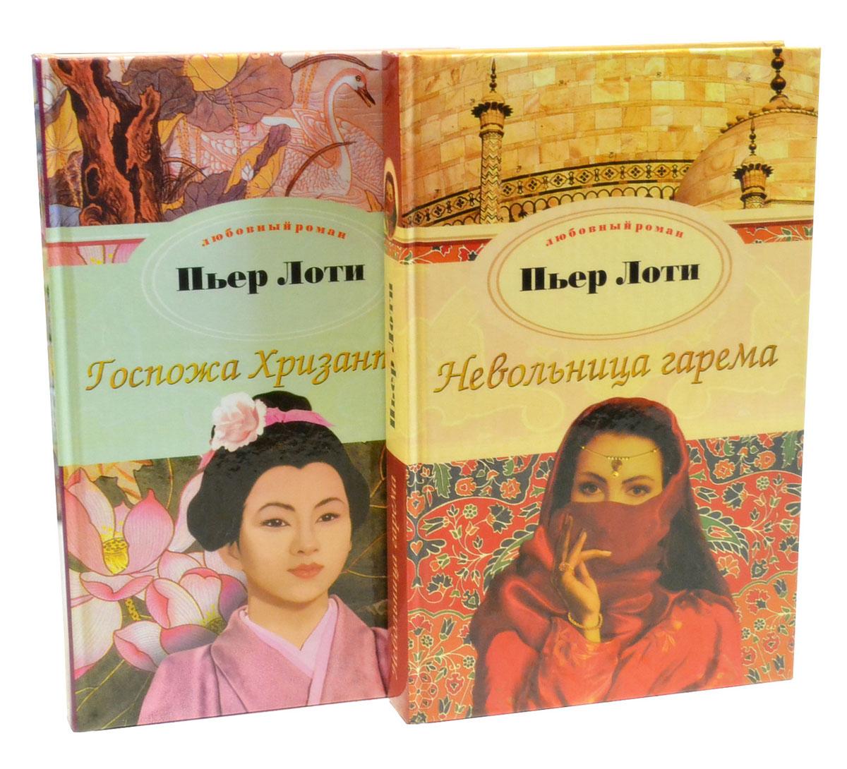 Лоти П. Серия Любовный роман (комплект из 2 книг) серия зарубежный роман xx века комплект из 8 книг