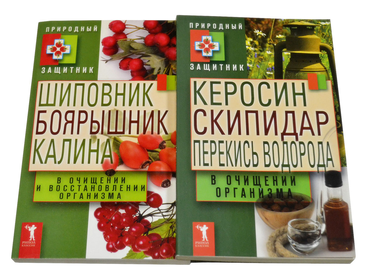 Нестерова А.,Николаева Ю. Серия Природный защитник (комплект из 2 книг) а азимов комплект из 2 книг