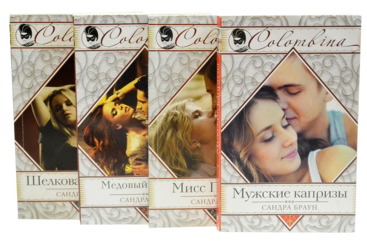 """Браун С. Серия """"Colombina. Серия бестселлеров о любви"""" (комплект из 4 книг)"""