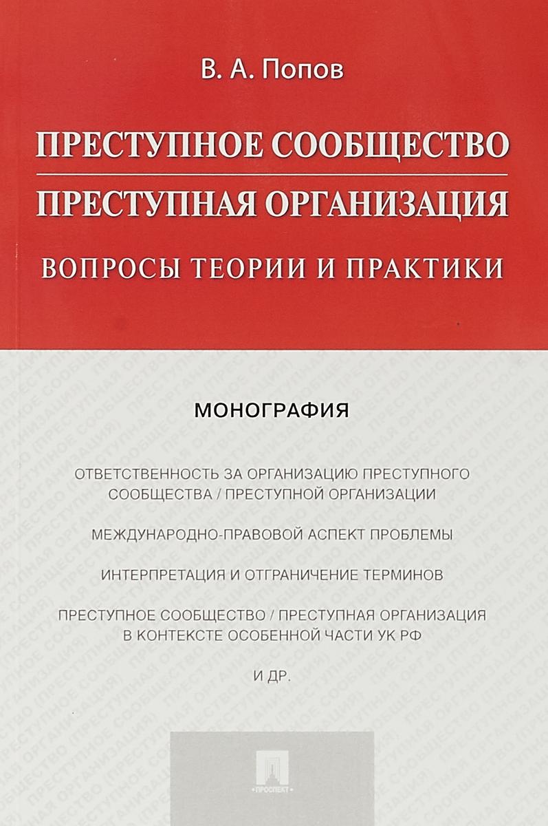 В. А. Попов Преступное сообщество (преступная организация). Вопросы теории и практики преступная ложь