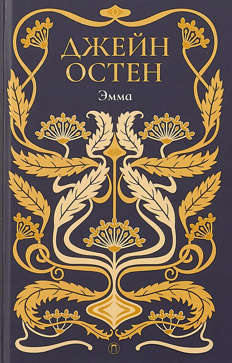 Джейн Остен Эмма. Собрание сочинений в 4 томах. Том 4