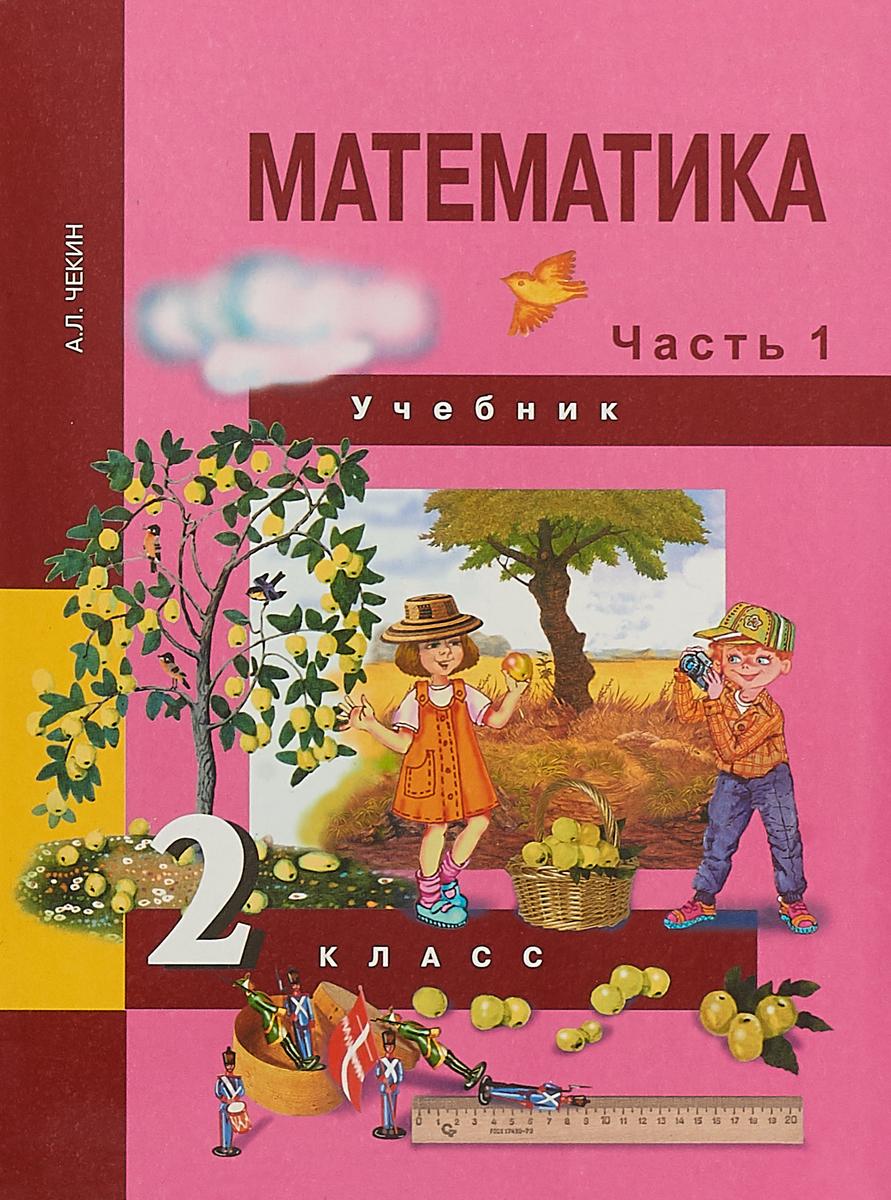 А. Л. Чекин Математика. 2 класс. Учебник. В 2 частях. Часть 1