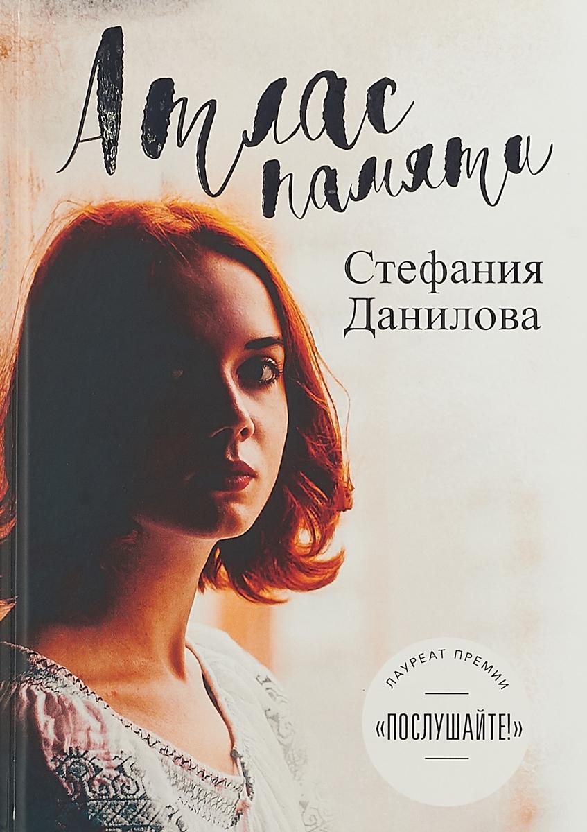 Стефания Данилова Атлас памяти. Смотри мне в глаза