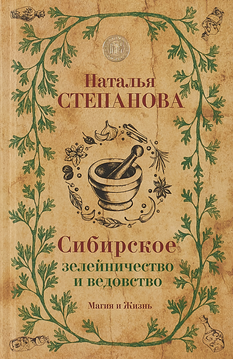 Наталья Степанова Сибирское зелейничество и ведовство