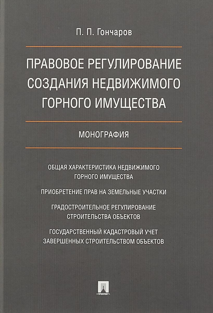 П. П. Гончаров Правовое регулирование создания недвижимого горного имущества а н лужина понятие недвижимого имущества и отдельные объекты недвижимого имущества тезисы