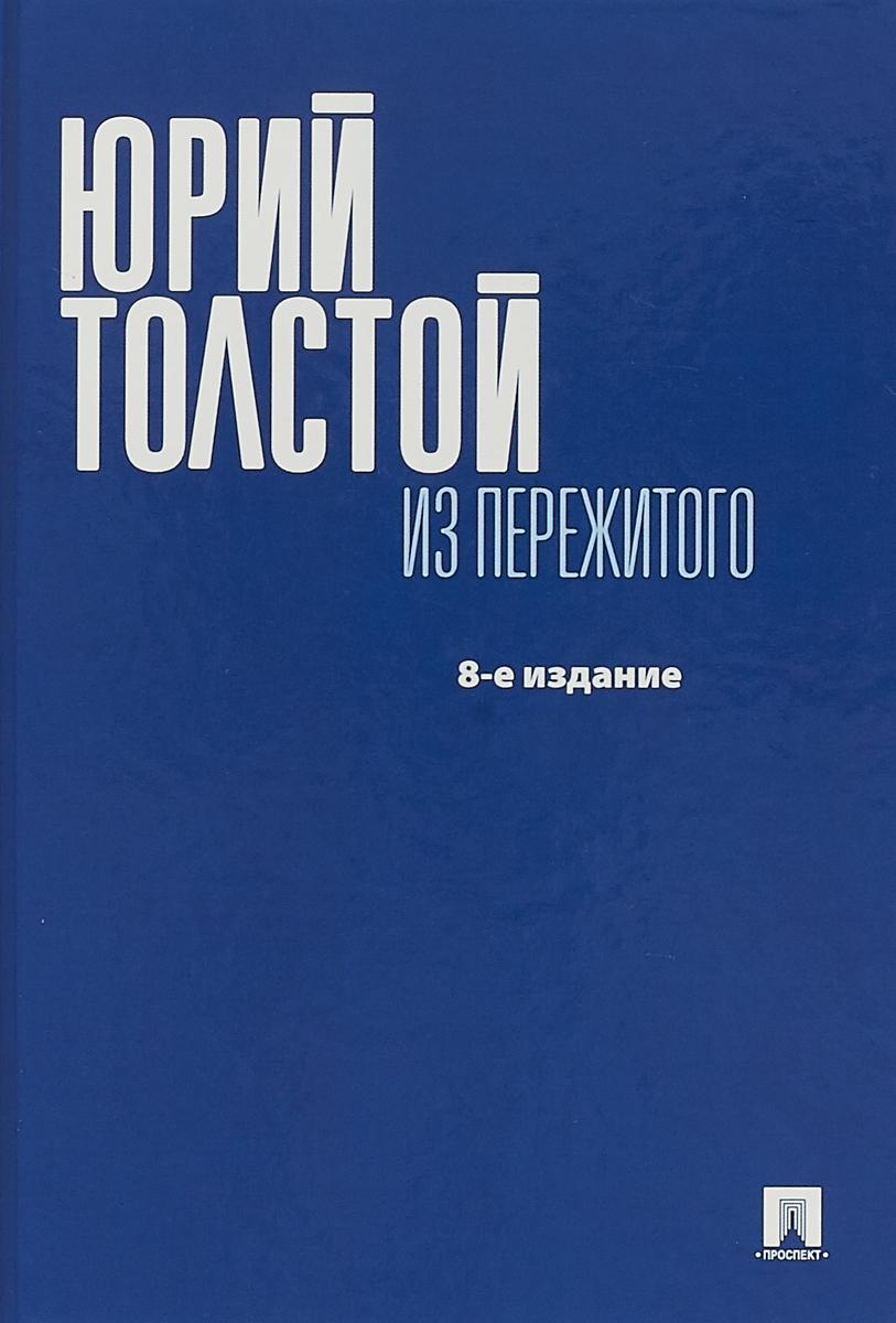 Юрий Толстой Из пережитого