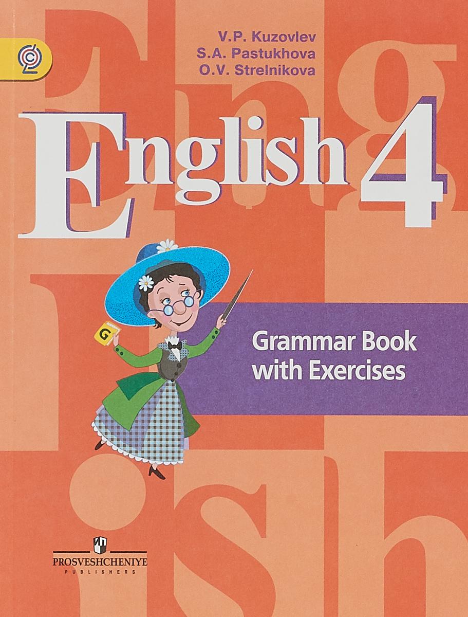 English 4: Grammar Book with Exercises / Английский язык. 4 класс. Грамматический справочник с упражнениями