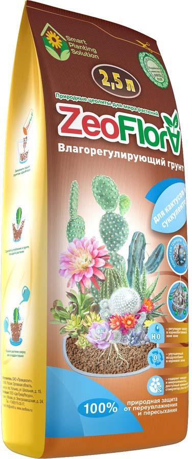 Влагосберегающий грунт ZeoFlora, для кактусов и суккулентов, 2,5 л удобрение для суккулентов кактусов алое толстянковых и мол