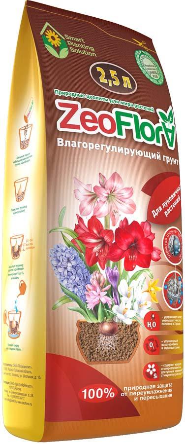 Влагосберегающий грунт ZeoFlora, для луковичных растений, 2,5 л для растений запас питательных веществ нужен для