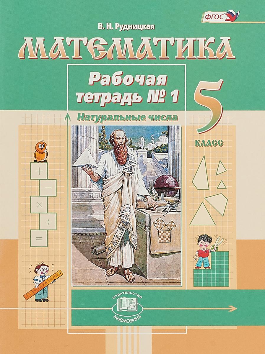 В. Н. Рудницкая Математика. 5 класс. Рабочая тетрадь №1. Натуральные числа