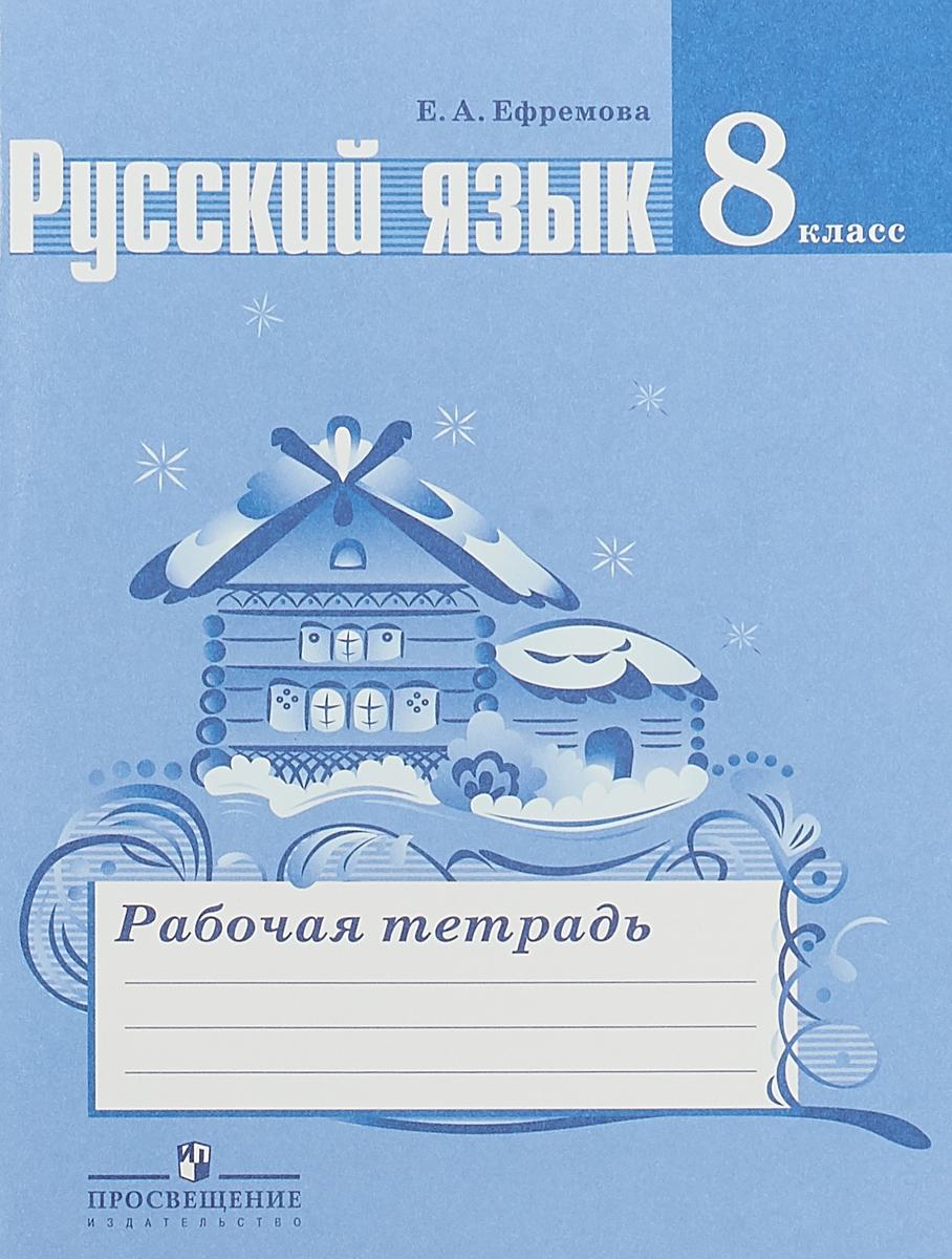 Е. А. Ефремова Русский язык. 8 класс. Рабочая тетрадь
