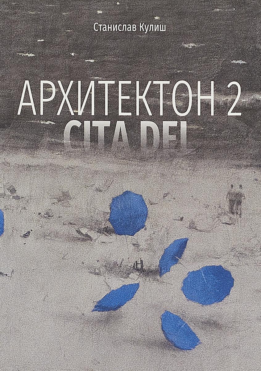 Станислав Кулиш Архитектон 2. CitaDel станислав кулиш архитектон 2 citadel