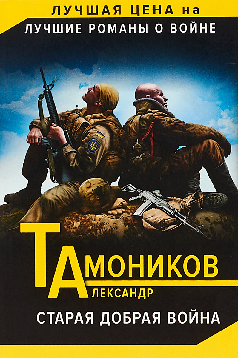 Тамоников А.А. Старая добрая война